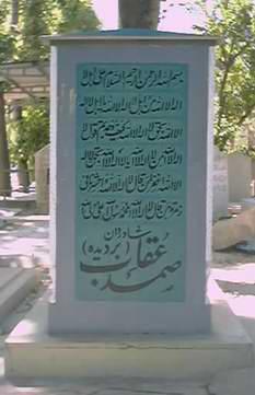 قبر صمد عقاب