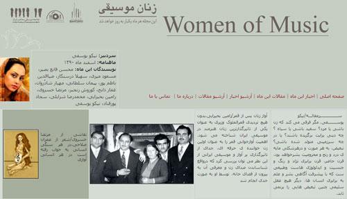 پایگاهی برای زنان موسیقی ایران