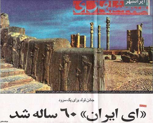 ای ایران شصت ساله شد