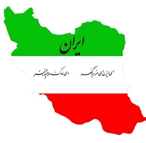 جشن هفتاد سالگی سرود ای ایران