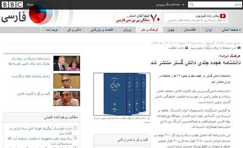 خبر رادیو بیبیسی در خصوص انتشار دانشنامه