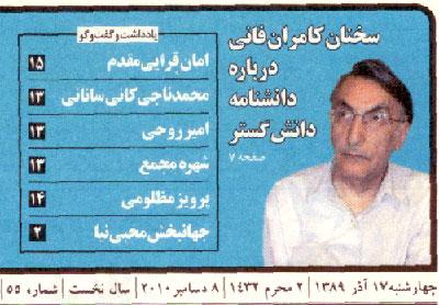 خبر روزنامه ملت در خصوص انتشار دانشنامه دانش گستر در قالب گفت و گو با كامران فانی
