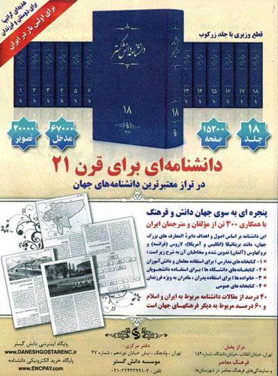آگهی دانشنامه دانشگستر در روزنامه همشهری
