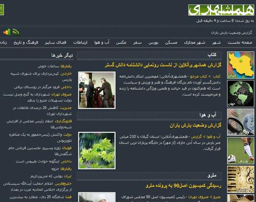 رونمایی از دانشنامه دانشگستر، خبر اول همشهری آنلاین
