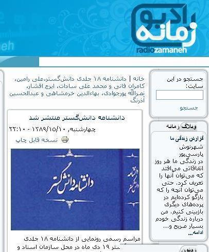 خبر رونمایی دانشنامه دانش گستر در رادیو زمانه